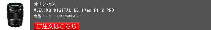 M.ZUIKO-DIGITAL-ED-17_1,2PRO.jpg