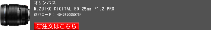 M.ZUIKO-DIGITAL-ED-25mm-F1,2-PRO-.jpg