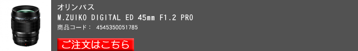 M.ZUIKO-DIGITAL-ED-45_1,2PRO.jpg