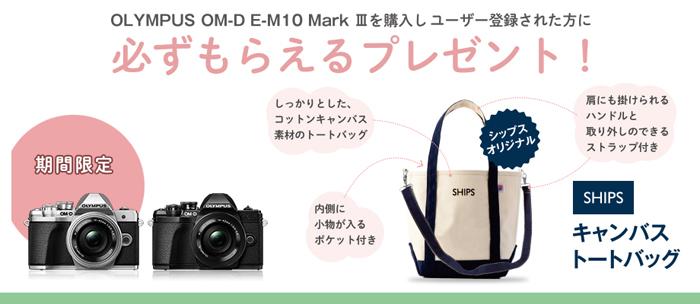 OM-D-E-M10-Mark-III-発売記念-思い出はOM-Dで残そう!キャンペーン.jpg