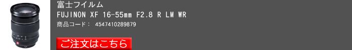 XF-16-55mm-F2.8-R-LM-WR-.jpg