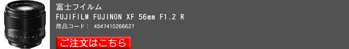 XF-56mm-F1.2-R.jpg