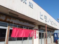 ひもの食堂(1).jpg
