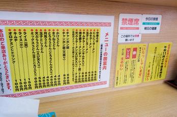 PB150597,6 mm2.5_yaotomi.jpg