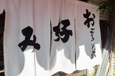 PC030682,6 mm3.5_yaotomi.jpg