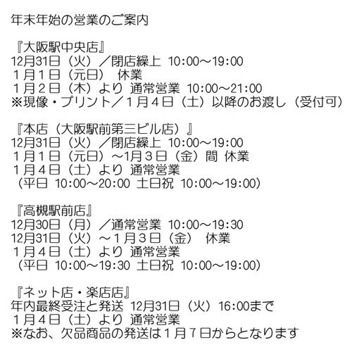年末年始の営業日ご案内(修正版).jpg