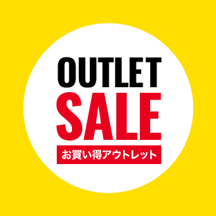 OUTLET SALE お買い得アウトレット